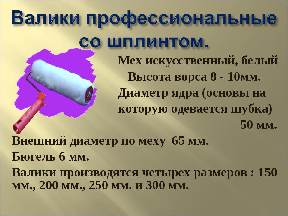 Мех искусственный, белый Высота ворса 8 - 10мм. Диаметр ядра (основы на кото...