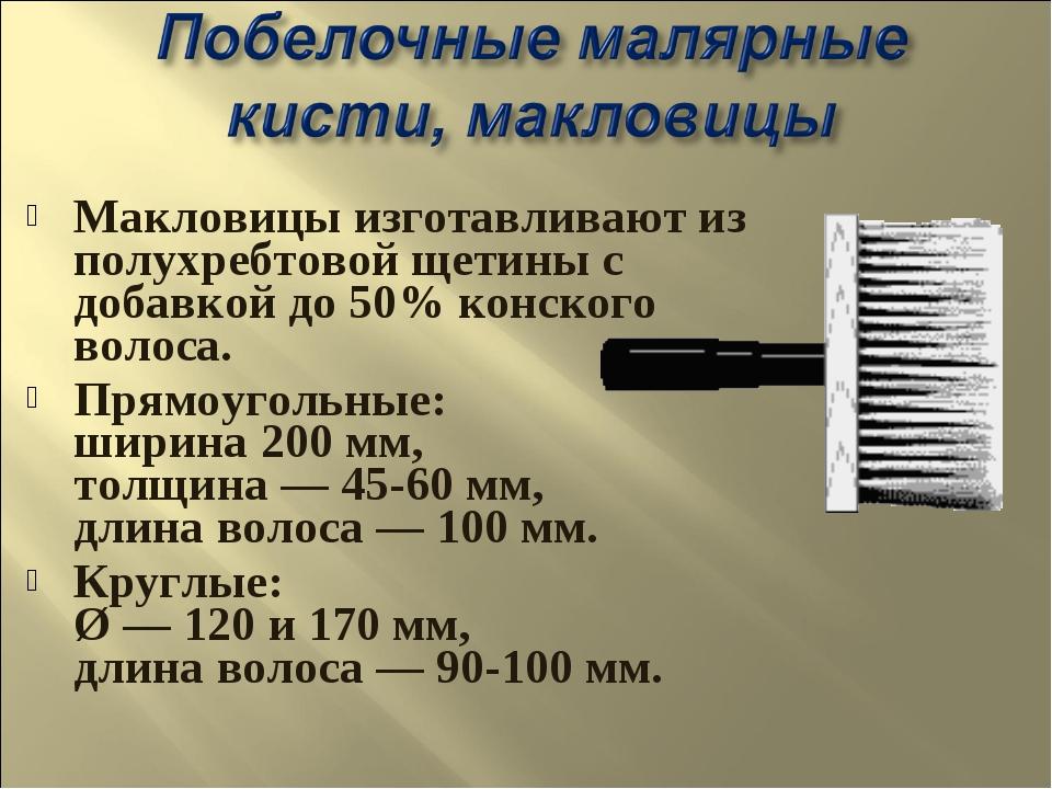 Макловицы изготавливают из полухребтовой щетины с добавкой до 50% конского во...