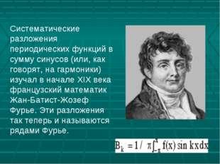 Систематические разложения периодических функций в сумму синусов (или, как го