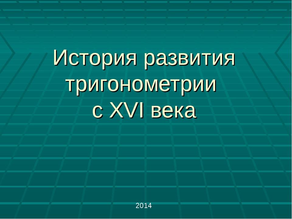 История развития тригонометрии с XVI века 2014