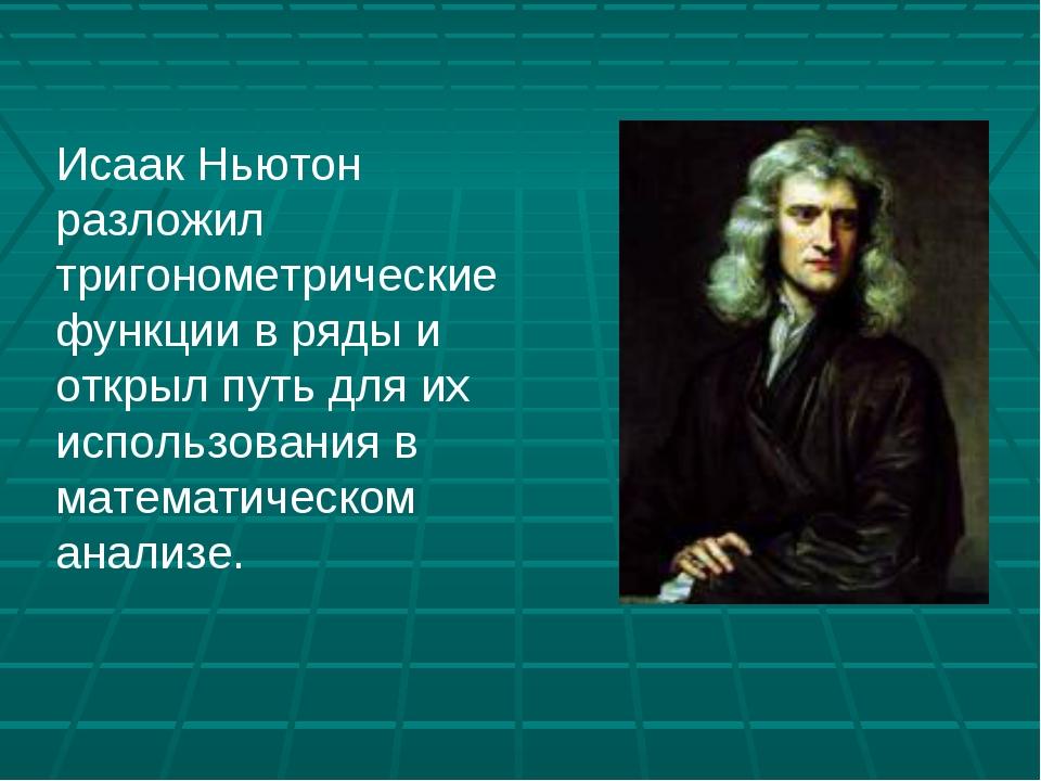 Исаак Ньютон разложил тригонометрические функции в ряды и открыл путь для их...