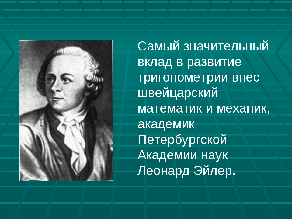 Самый значительный вклад в развитие тригонометрии внес швейцарский математик...
