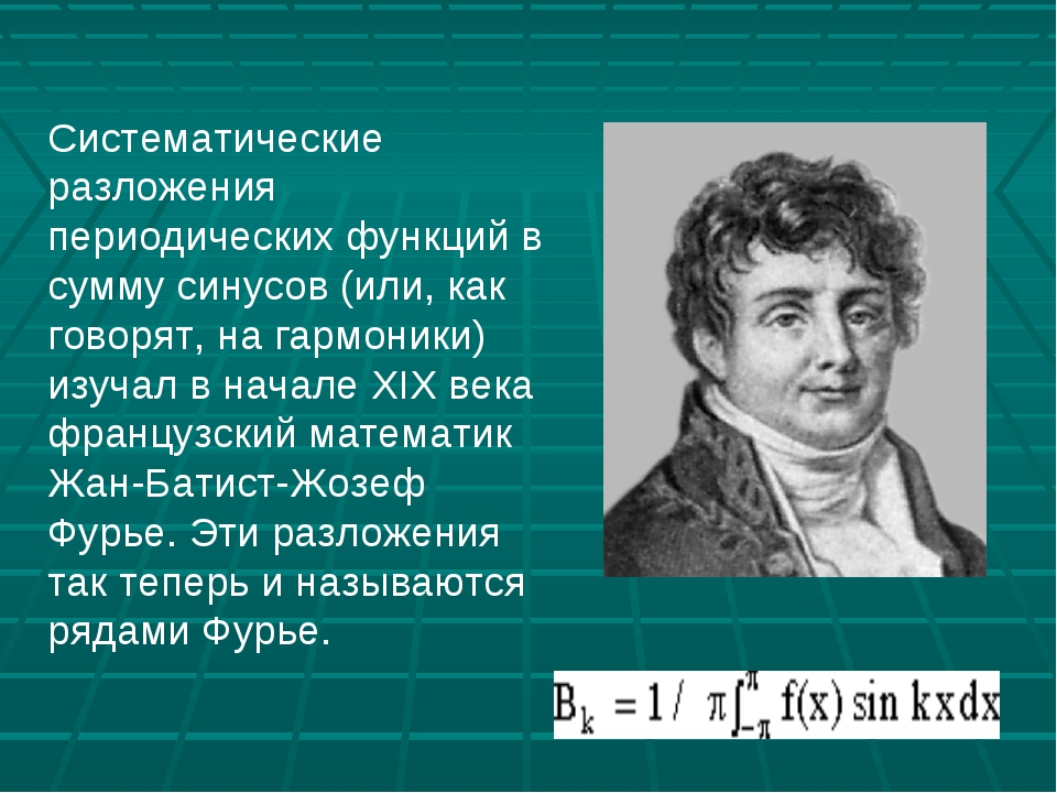 Систематические разложения периодических функций в сумму синусов (или, как го...