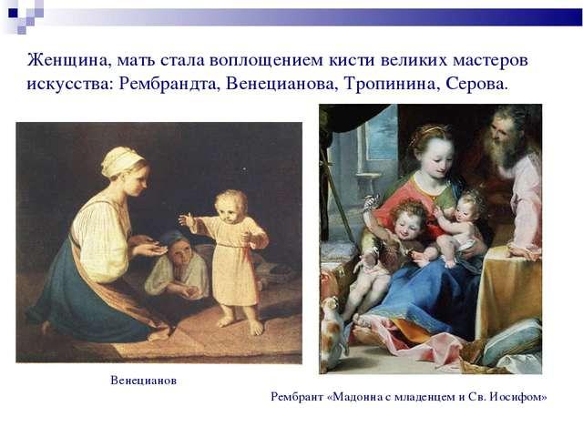 Женщина, мать стала воплощением кисти великих мастеров искусства: Рембрандта,...