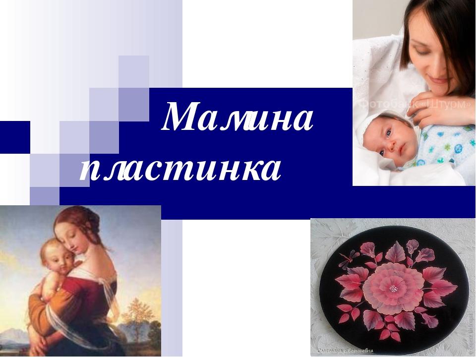 Мамина пластинка
