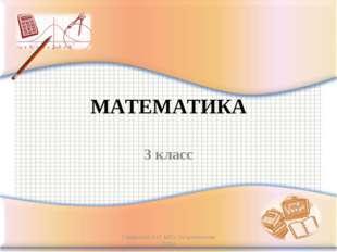 МАТЕМАТИКА 3 класс Горбунова Н.И. МОУ Остроленская СОШ Горбунова Н.И. МОУ Ост