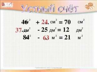 46 + … = 70 … - 25 = 12 84 - … = 21 24 37 63 Горбунова Н.И. МОУ Остроленская