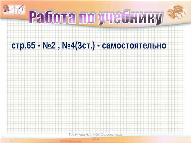 стр.65 - №2 , №4(3ст.) - самостоятельно Горбунова Н.И. МОУ Остроленская СОШ Г...