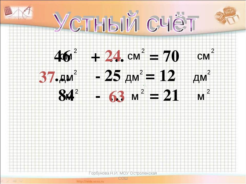 46 + … = 70 … - 25 = 12 84 - … = 21 24 37 63 Горбунова Н.И. МОУ Остроленская...