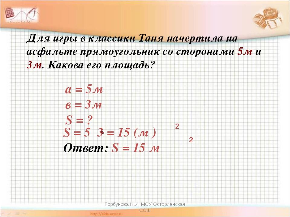 Для игры в классики Таня начертила на асфальте прямоугольник со сторонами 5м...