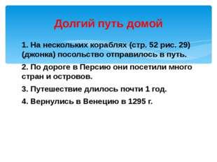 1. На нескольких кораблях (стр. 52 рис. 29) (джонка) посольство отправилось в