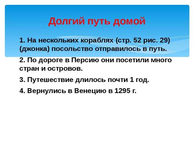 1. На нескольких кораблях (стр. 52 рис. 29) (джонка) посольство отправилось в...