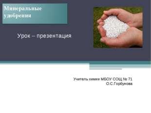 Урок – презентация Учитель химии МБОУ СОЩ № 71 О.С.Горбунова