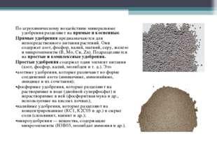 По агрохимическому воздействию минеральные удобрения разделяют на прямые и ко