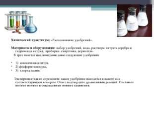 Химический практикум: «Распознавание удобрений». Материалы и оборудование: на