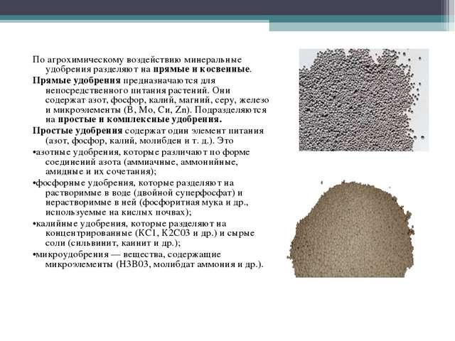 По агрохимическому воздействию минеральные удобрения разделяют на прямые и ко...