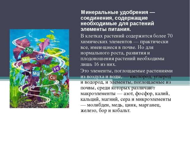 Минеральные удобрения — соединения, содержащие необходимые для растений элем...