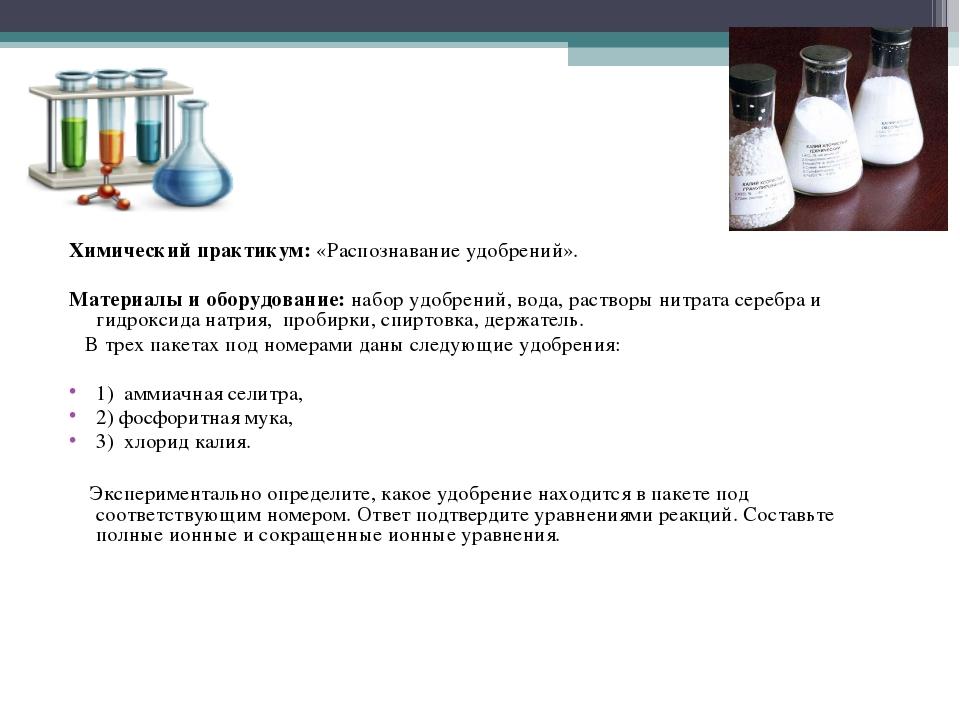Химический практикум: «Распознавание удобрений». Материалы и оборудование: на...