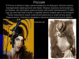 Россия В России в области моды ориентировались на Францию. Многие салоны прин
