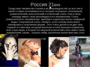 Россия 21век Существует множество стилей и их разновидностей, но все они в ка