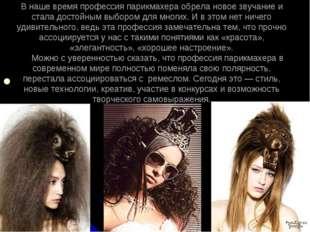 В наше время профессия парикмахера обрела новое звучание и стала достойным вы