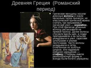 Древняя Греция (Романский период) Греческие женщины носили длинные волосы и з