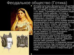 Феодальное общество (Готика) История культуры феодального общества делится на
