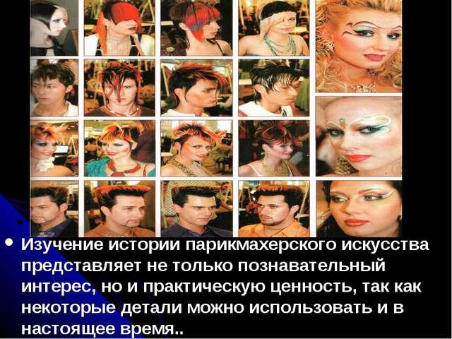 Изучение истории парикмахерского искусства представляет не только познаватель...