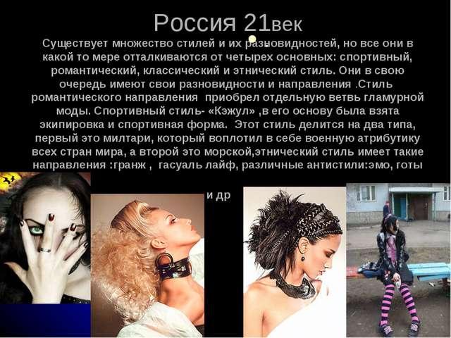Россия 21век Существует множество стилей и их разновидностей, но все они в ка...