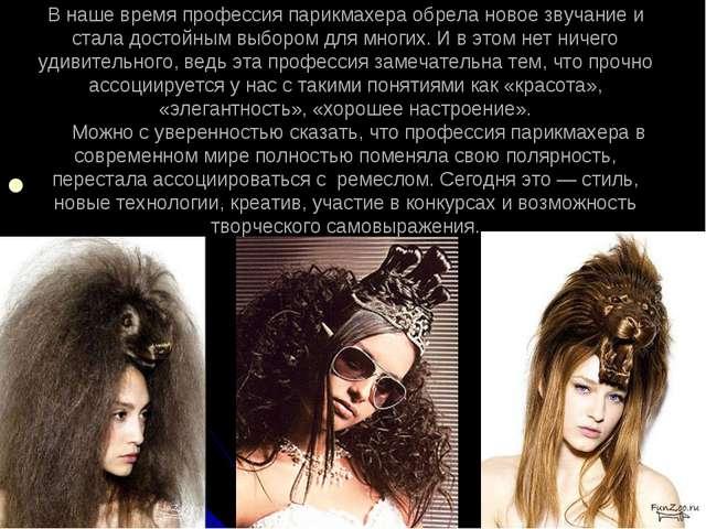 В наше время профессия парикмахера обрела новое звучание и стала достойным вы...