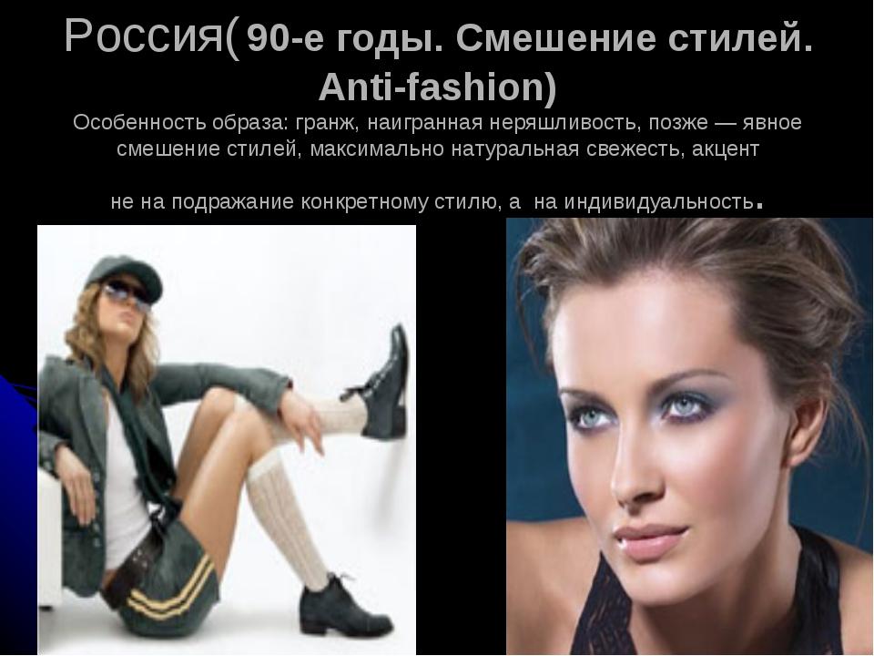 Россия( 90-е годы. Смешение стилей. Anti-fashion) Особенность образа: гранж,...