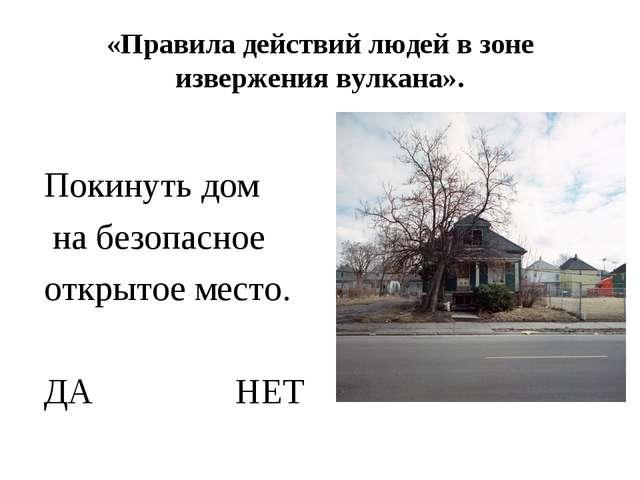 «Правила действий людей в зоне извержения вулкана». Покинуть дом на безопасно...
