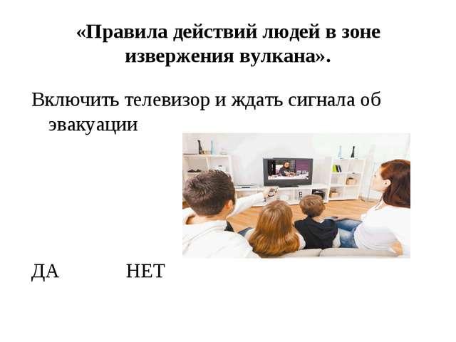 «Правила действий людей в зоне извержения вулкана». Включить телевизор и ждат...
