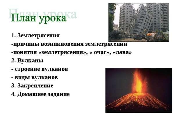 1. Землетрясения -причины возникновения землетрясений -понятия «землетрясения...