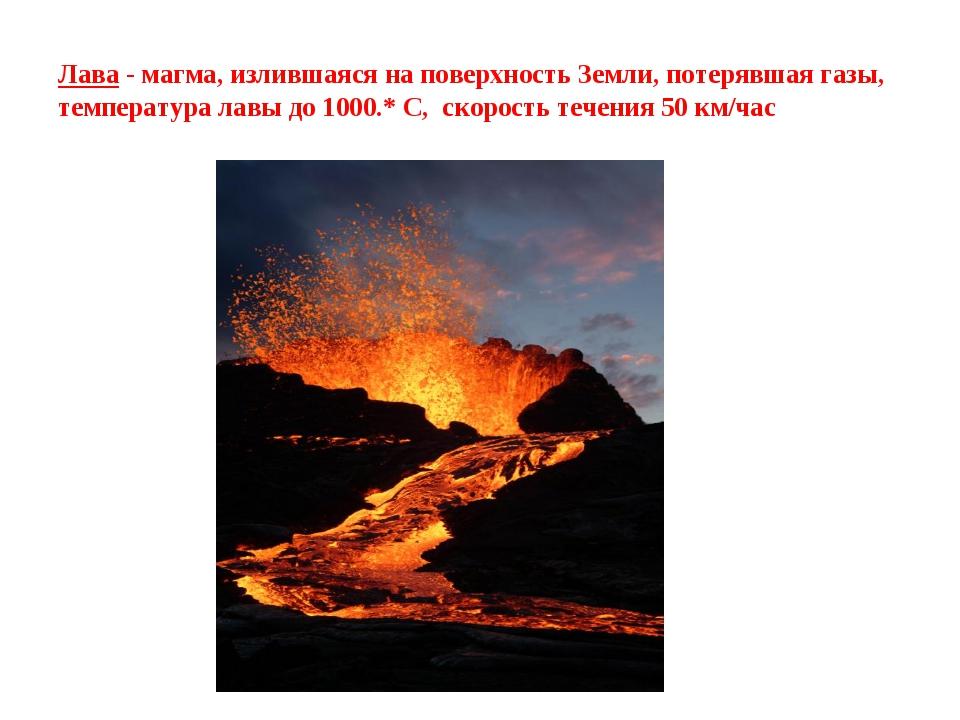 Лава - магма, излившаяся на поверхность Земли, потерявшая газы, температура л...