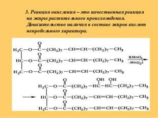 3. Реакция окисления – это качественная реакция на жиры растительного происхо