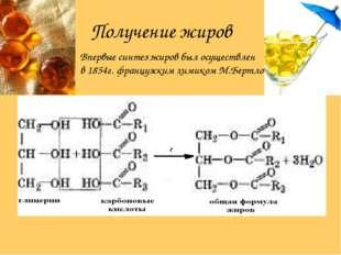 Получение жиров Впервые синтез жиров был осуществлен в 1854г. французским хим