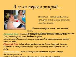А если переел жиров… Ожирение – тяжелая болезнь, которую сначала надо признат