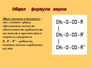 Общая формула жиров Жиры (триацилглицерины) – это сложные эфиры, образованные