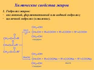 Химические свойства жиров Гидролиз жиров: кислотный, ферментативный или водны