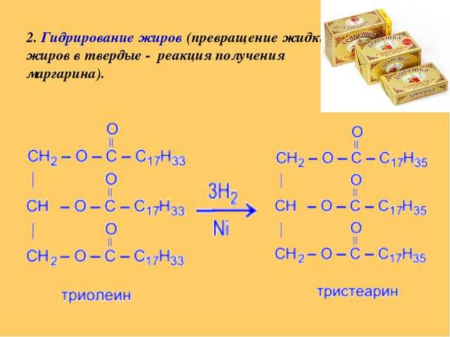 2. Гидрирование жиров (превращение жидких жиров в твердые - реакция получения...