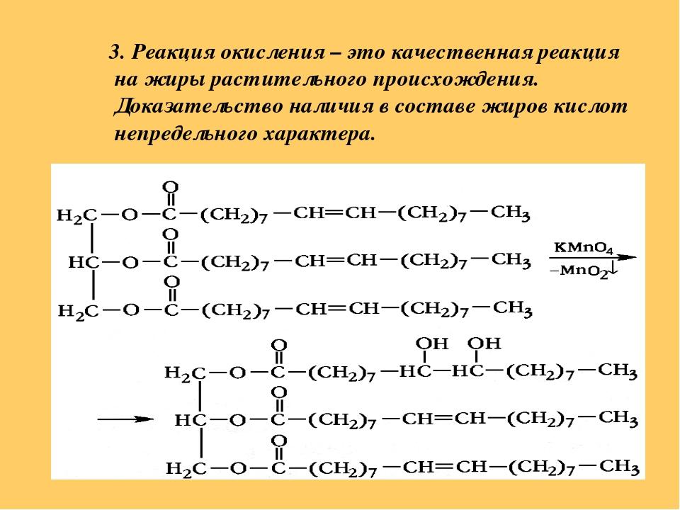 3. Реакция окисления – это качественная реакция на жиры растительного происхо...