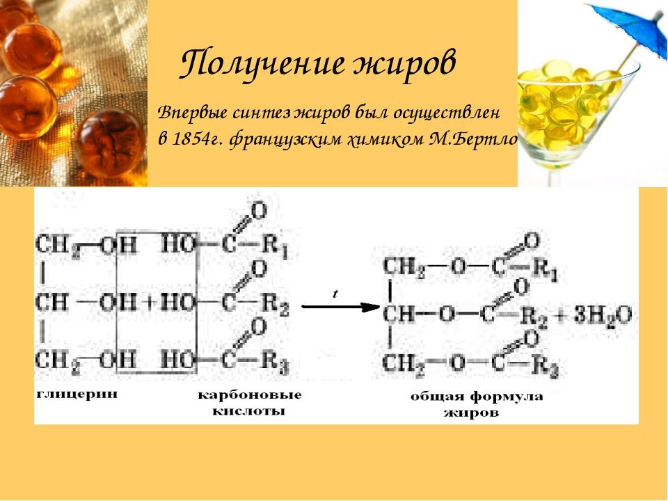 Получение жиров Впервые синтез жиров был осуществлен в 1854г. французским хим...