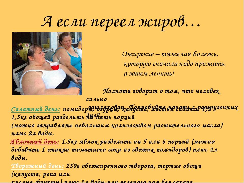 А если переел жиров… Ожирение – тяжелая болезнь, которую сначала надо признат...