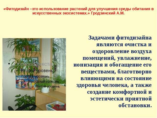 «Фитодизайн –это использование растений для улучшения среды обитания в искусс...