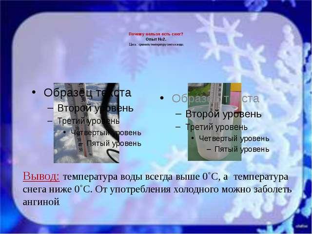Почему нельзя есть снег? Опыт №2. Цель: сравнить температуру снега и воды. В...