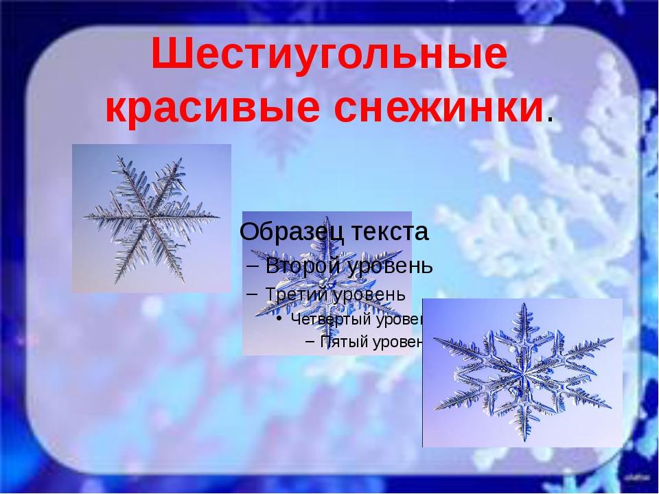 Шестиугольные красивые снежинки.