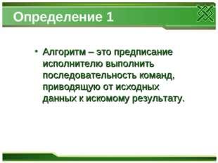 Определение 1 Алгоритм – это предписание исполнителю выполнить последовательн