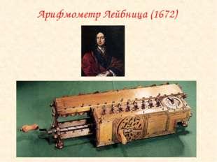 Арифмометр Лейбница (1672)