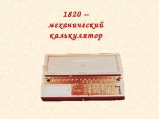 1820 – механический калькулятор